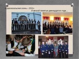 «Царскосельская осень – 2012» И вечной памятью двенадцатого года…
