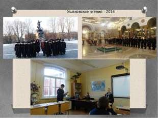 Ушаковские чтения - 2014