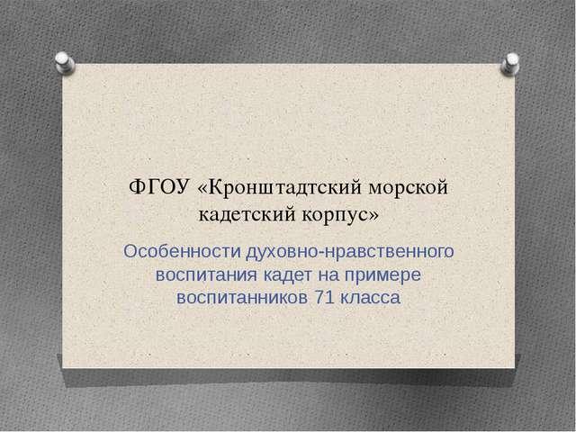 ФГОУ «Кронштадтский морской кадетский корпус» Особенности духовно-нравственно...