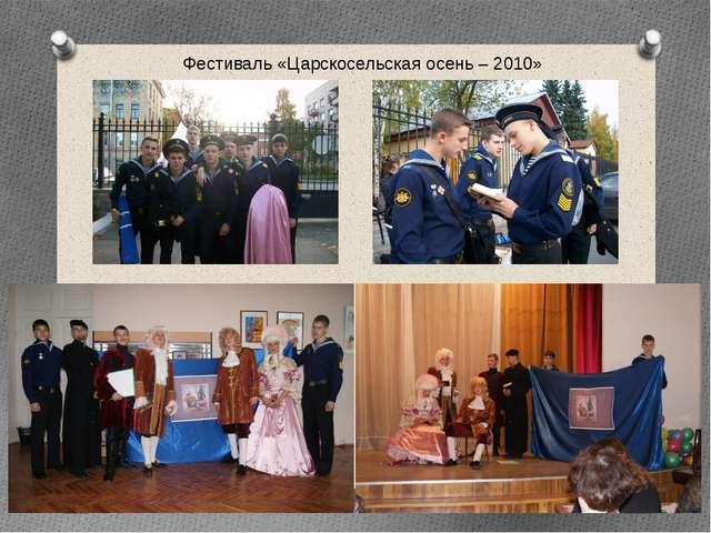 Фестиваль «Царскосельская осень – 2010»