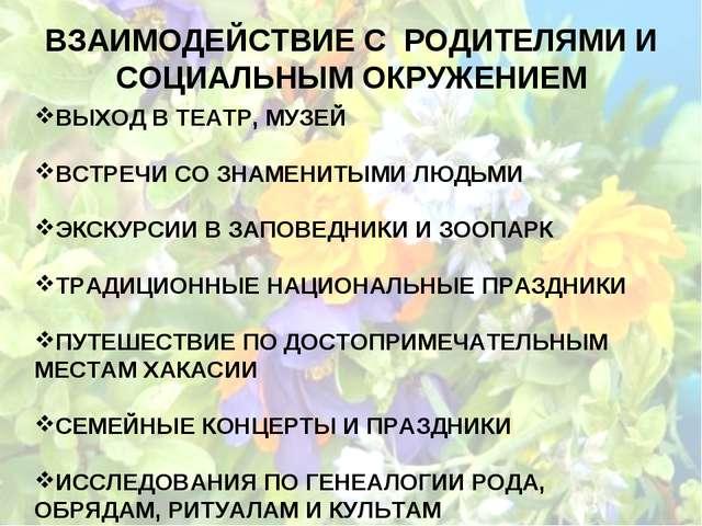 ВЗАИМОДЕЙСТВИЕ С РОДИТЕЛЯМИ И СОЦИАЛЬНЫМ ОКРУЖЕНИЕМ ВЫХОД В ТЕАТР, МУЗЕЙ ВСТР...