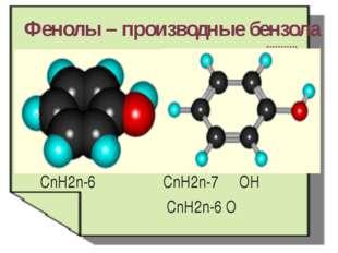 Ароматические свойства реакции замещения а) с азотной кислотой: + 3HO-NO2 + 3