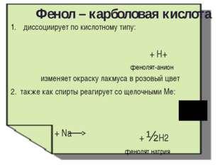 Фенол – карболовая кислота 3. в отличие от спиртов реагирует со щелочами : +