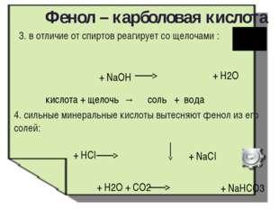 Ароматические свойства присоединение (гидрирование) + 3Н2 циклогексанол раств