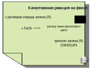 Применение фенолов фенолформальдегидные пластмассы полиамиды, полиэпоксиды; л