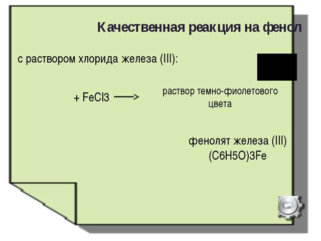 Применение фенолов фенолформальдегидные пластмассы полиамиды, полиэпоксиды; л...