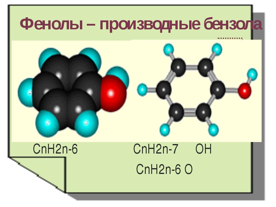 Ароматические свойства реакции замещения а) с азотной кислотой: + 3HO-NO2 + 3...