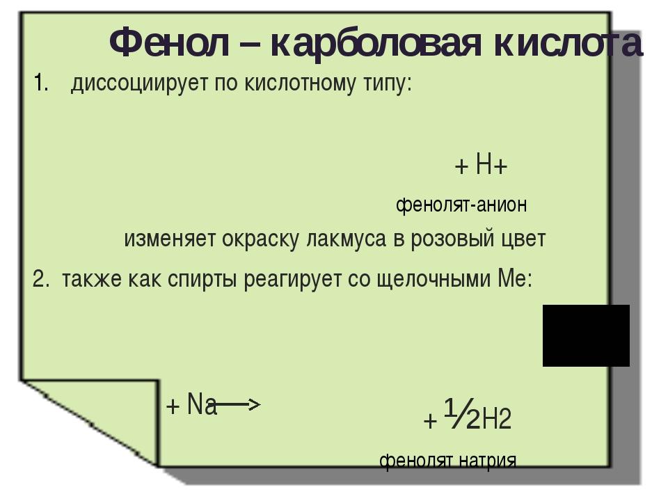 Фенол – карболовая кислота 3. в отличие от спиртов реагирует со щелочами : +...