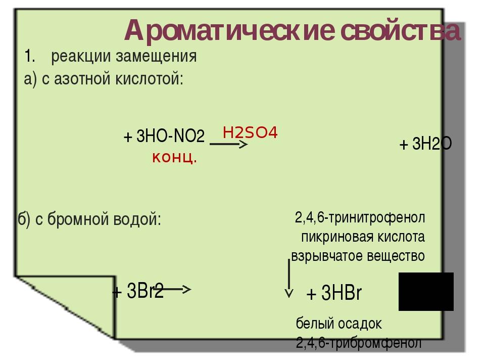 Фенолоформальдегидные смолы бакелит