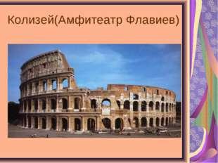 Колизей(Амфитеатр Флавиев)