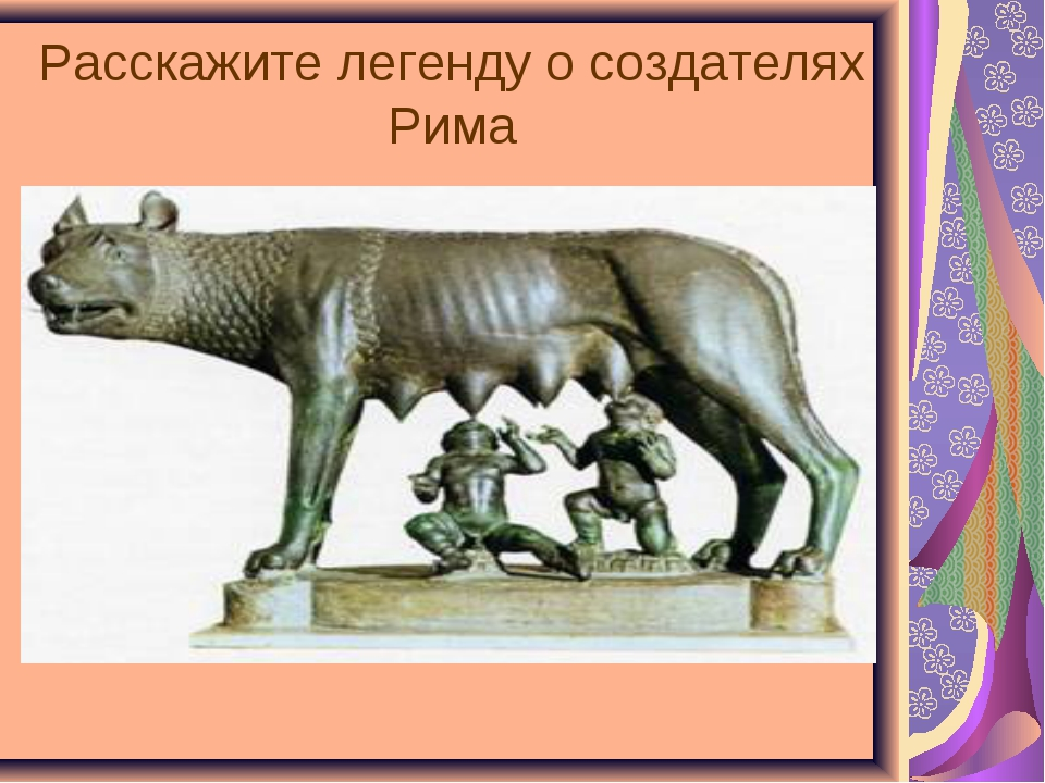Расскажите легенду о создателях Рима
