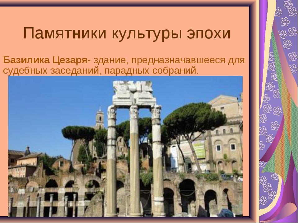 Памятники культуры эпохи Базилика Цезаря- здание, предназначавшееся для судеб...
