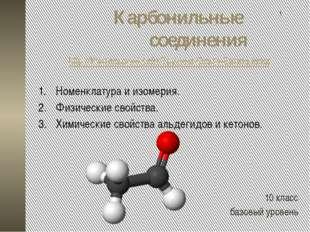 Карбонильные соединения 10 класс базовый уровень Номенклатура и изомерия. Физ