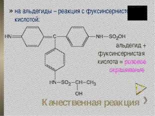 на альдегиды – реакция с фуксинсернистой кислотой: Качественная реакция альде