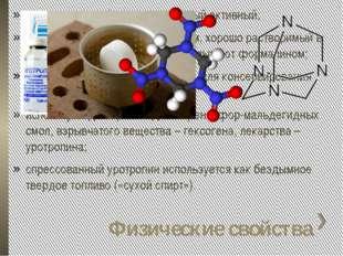 формальдегид (метаналь) – самый активный; бесцветный газ с острым запахом, хо