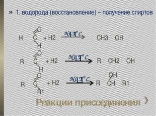 Реакции конденсации реакция поликонденсации метаналя с фенолом фенолформальде
