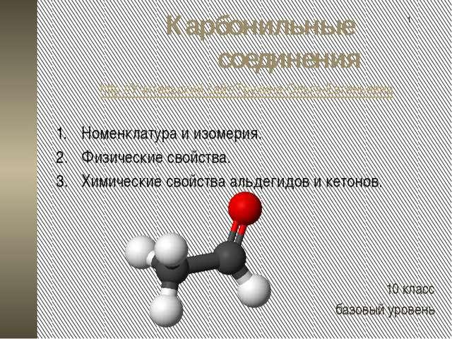 Карбонильные соединения 10 класс базовый уровень Номенклатура и изомерия. Физ...