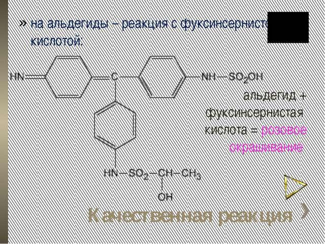 на альдегиды – реакция с фуксинсернистой кислотой: Качественная реакция альде...