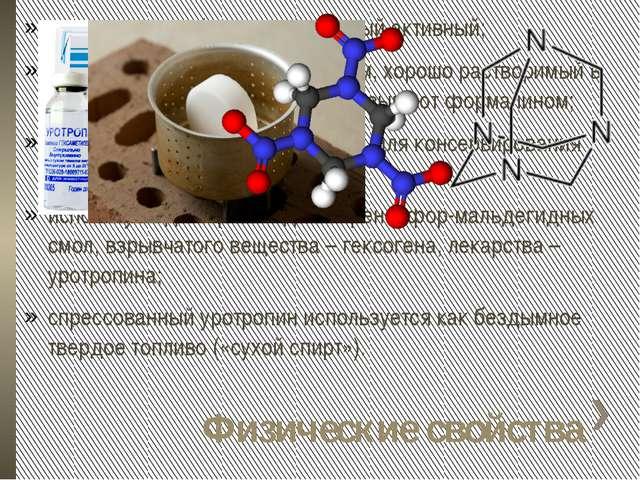 формальдегид (метаналь) – самый активный; бесцветный газ с острым запахом, хо...