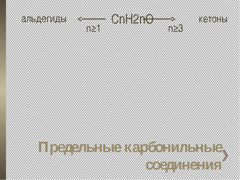 Предельные карбонильные соединения СnH2nO альдегиды кетоны n≥1 n≥3