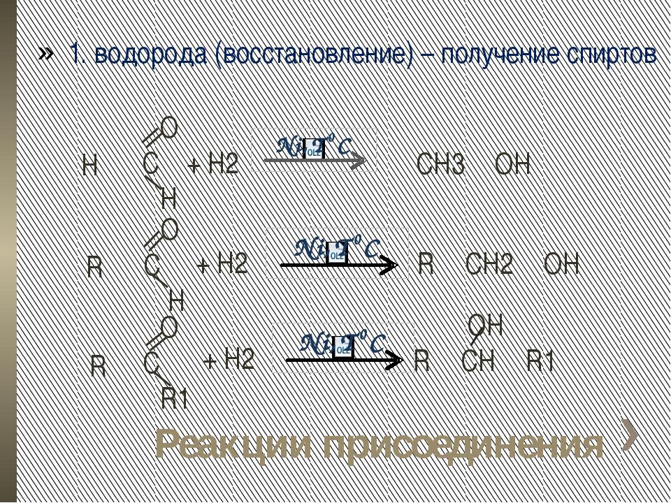 Реакции конденсации реакция поликонденсации метаналя с фенолом фенолформальде...