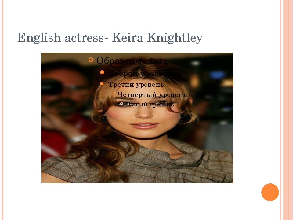 English actress- Keira Knightley