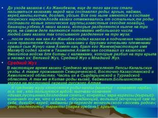 До ухода казахов с Аз-Жанибеком, еще до того как они стали называться казаха
