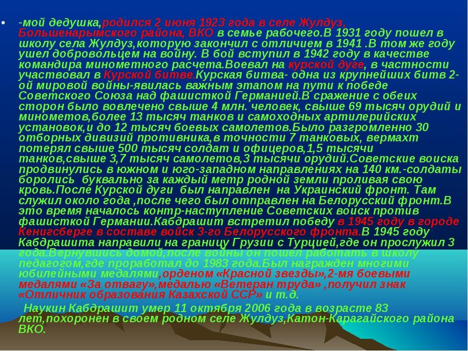 -мой дедушка,родился 2 июня 1923 года в селе Жулдуз, Большенарымского района...