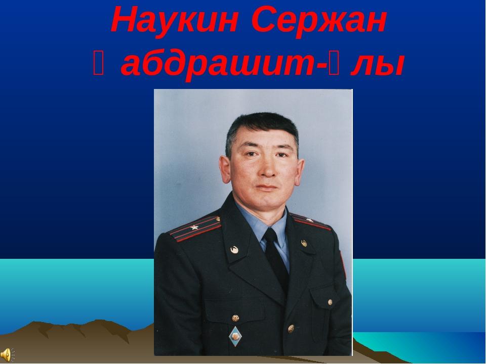 Наукин Сержан Қабдрашит-ұлы
