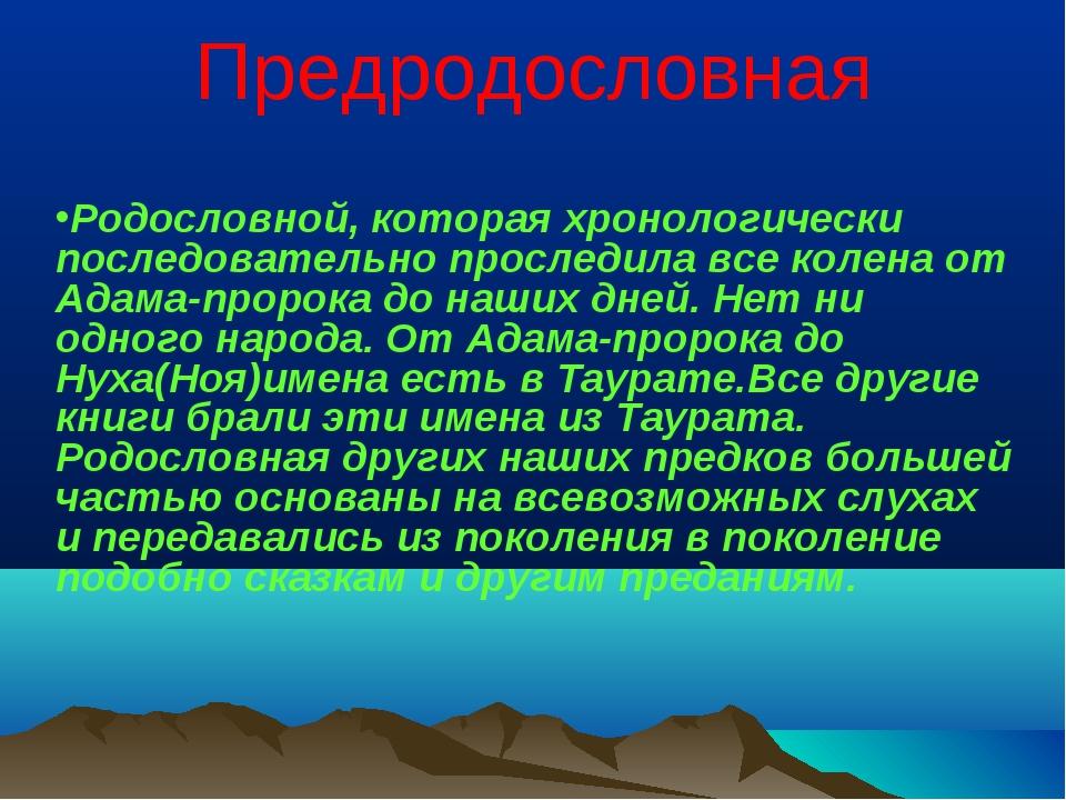 Предродословная Родословной, которая хронологически последовательно проследил...