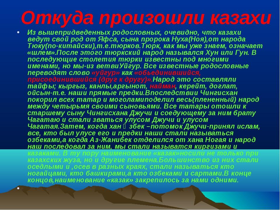 Откуда произошли казахи Из вышепридведенных родословных, очевидно, что казах...