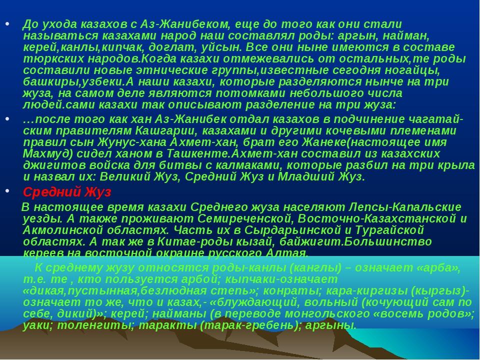 До ухода казахов с Аз-Жанибеком, еще до того как они стали называться казаха...