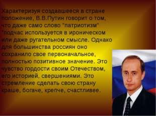 Характеризуя создавшееся в стране положение, В.В.Путин говорит о том, что даж