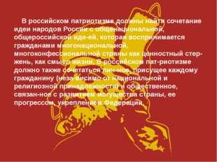 В российском патриотизме должны найти сочетание идеи народов России с общена