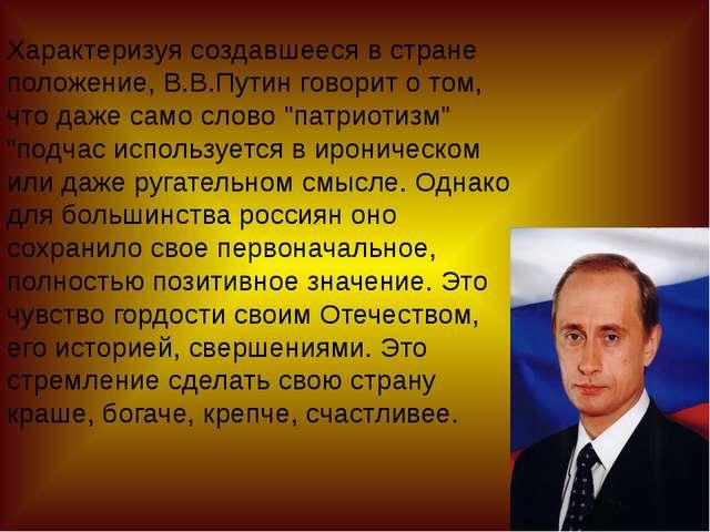 Характеризуя создавшееся в стране положение, В.В.Путин говорит о том, что даж...