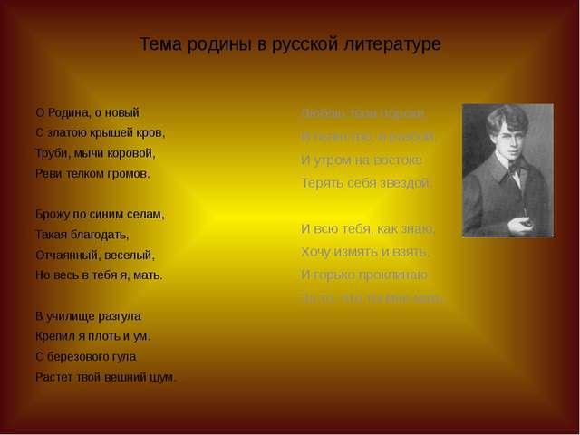 Тема родины в русской литературе О Родина, о новый С златою крышей кров, Труб...
