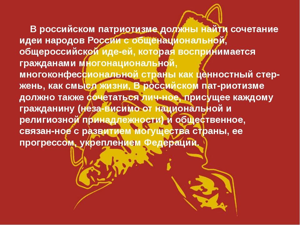 В российском патриотизме должны найти сочетание идеи народов России с общена...