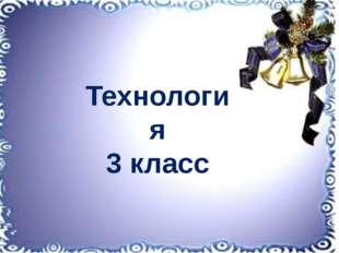 Технология 3 класс