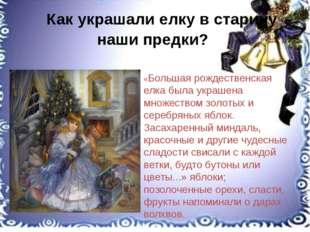 . Как украшали елку в старину наши предки? «Большая рождественская елка была