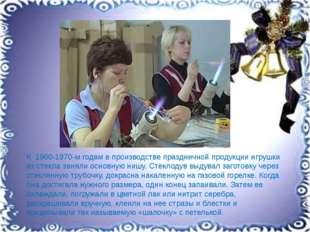 К 1960-1970-м годам в производстве праздничной продукции игрушки из стекла з