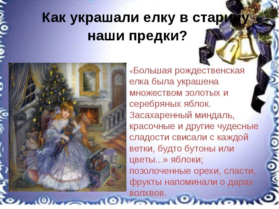 . Как украшали елку в старину наши предки? «Большая рождественская елка была...