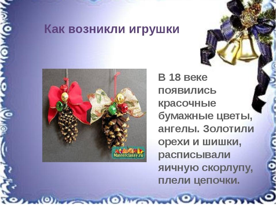 В 18 веке появились красочные бумажные цветы, ангелы. Золотили орехи и шишки,...