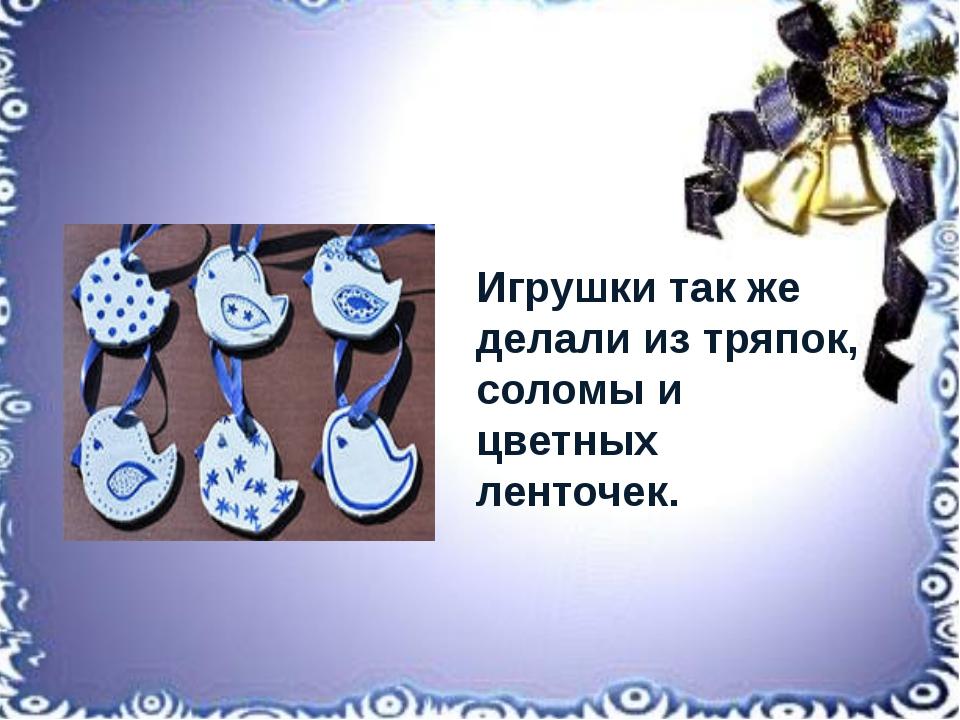 Игрушки так же делали из тряпок, соломы и цветных ленточек.