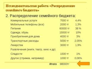 Исследовательская работа «Распределение семейного бюджета» 2. Распределение с