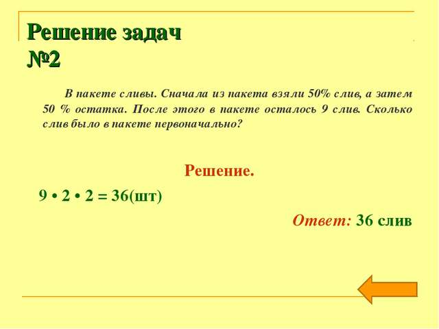 Решение задач №2 В пакете сливы. Сначала из пакета взяли 50% слив, а затем 50...