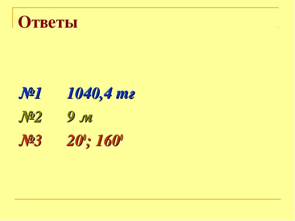 Ответы №1 1040,4 тг №2 9 м №3 200; 1600