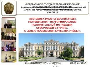 Федеральное государственное образовательное учреждение МО Санкт-Петербургский