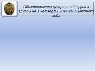 Обязательства суворовцев 2 курса 4 группы на 1 четверть 2014-2015 учебного года