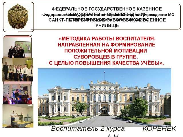Федеральное государственное образовательное учреждение МО Санкт-Петербургский...