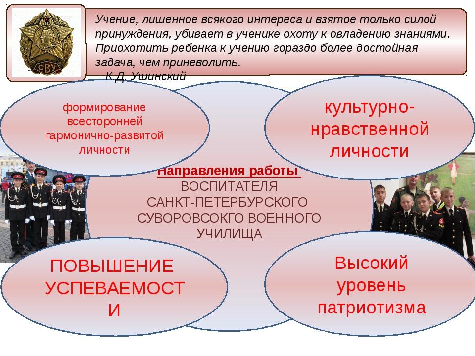 Направления работы ВОСПИТАТЕЛЯ САНКТ-ПЕТЕРБУРСКОГО СУВОРОВСОКГО ВОЕННОГО УЧИ...